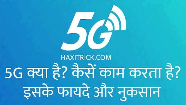 5G Network क्या है कैसे काम करती है 5जी Technology