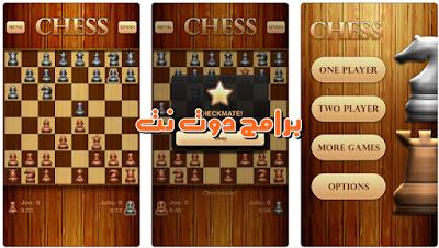 تحميل لعبة الشطرنج للمحترفين FREE CHESS GAMES