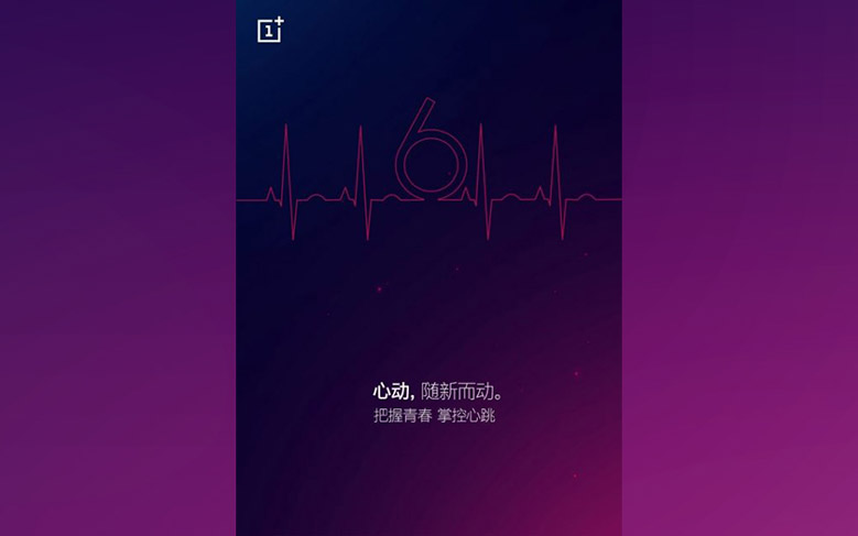 OnePlus-6-sensor-frequency-cardiac