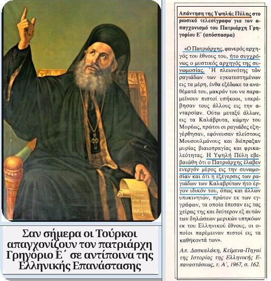 Η απάντηση που έδωσε ο σουλτάνος στον Τσάρο, για τον απαγχονισμό του Γρηγόριου του Ε'