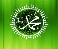 Kewajiban Setiap Muslim Untuk Mencintai Keluarga Nabi