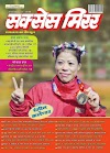 Success Mirror Magazine Jan 2019 Hindi PDF Download