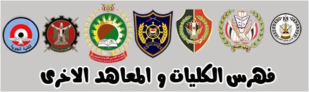 قائمة بأسماء الكليات والمعاهد العسكرية التابعه للقوات المسلحه المصريه