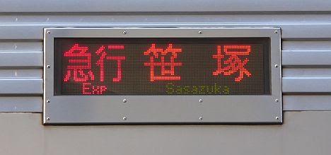 急行 笹塚 都営10-300R形行先