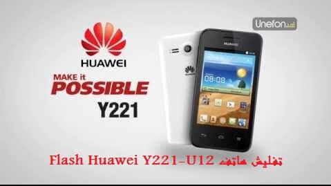 شرح، تفليش ،هاتف،Flash ،Huawei،Y221-U12 ،فلاشة ،عربية