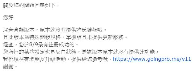 going-hsu-keyboad-2.png-自然輸入法購買使用心得及許氏鍵盤替代方案