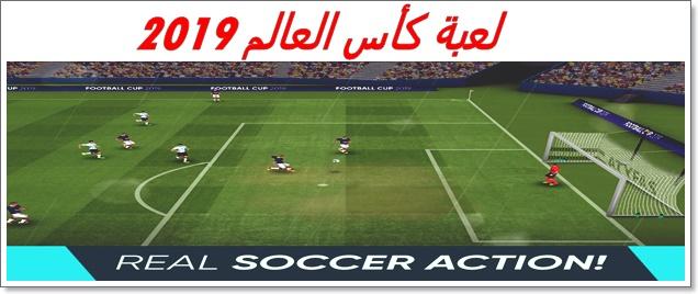 football cup 2019 apk