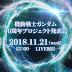 Sunrise to Broadcast a Live Presentation for Gundam's 40th Anniversary