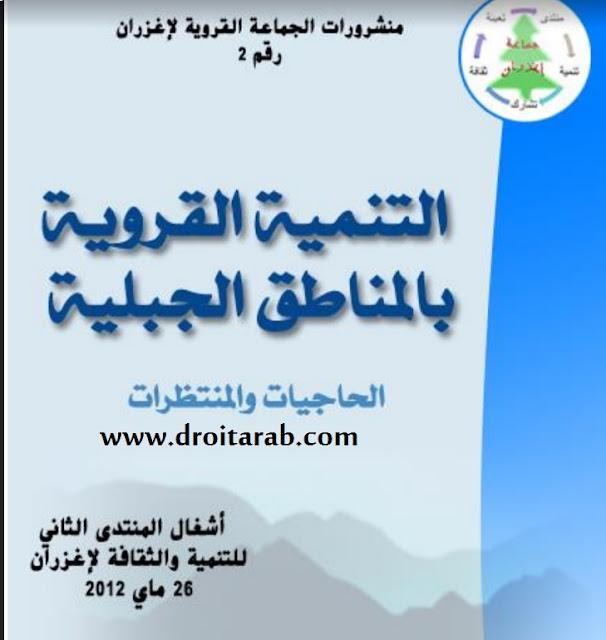 كتاب التنمية القروية بالمناطق الجبلية  الحاجيات والمنتظرات المغرب