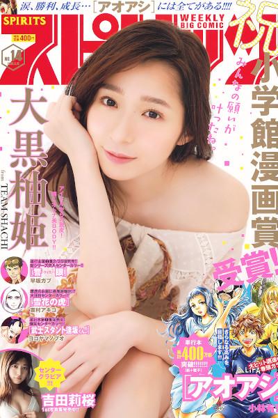 Yuzuki Oguro 大黒柚姫, Big Comic Spirits 2020 No.14 (ビッグコミックスピリッツ 2020年14号)