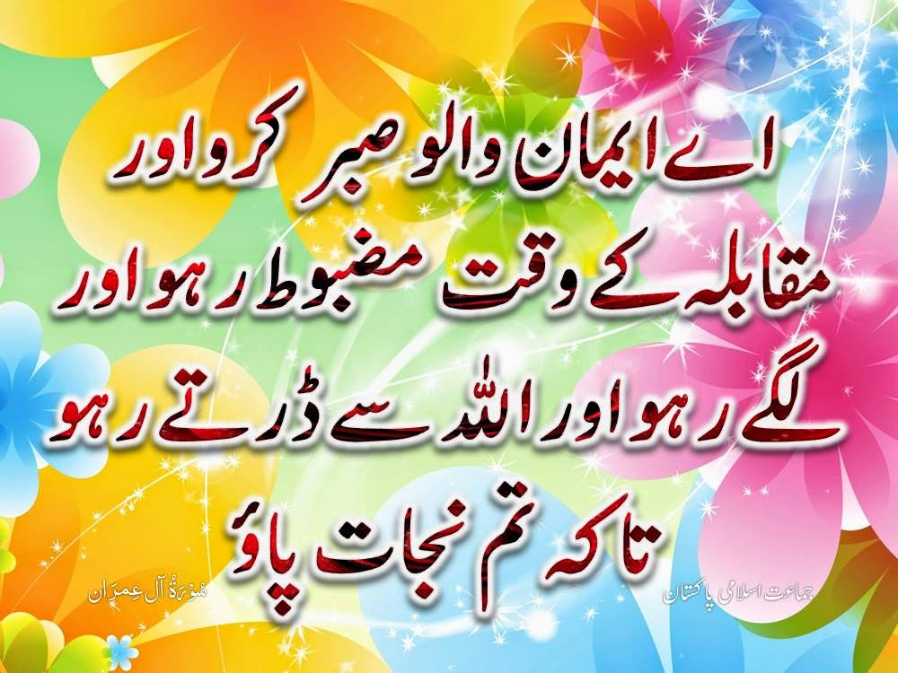 Cute Babies Wallpapers With Quotes In Urdu Qurani Ayat In Urdu Translation Qurani Ayat Pictures
