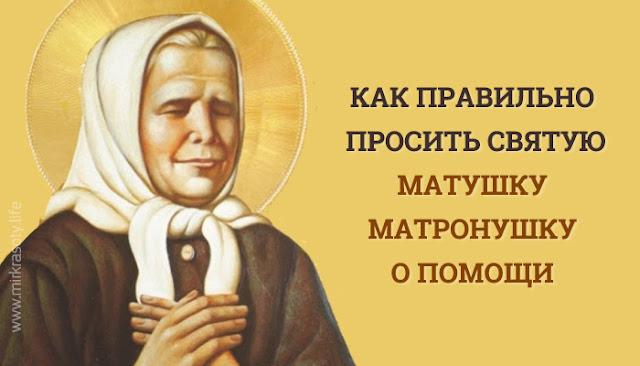 Как правильно просить святую Матрону о помощи