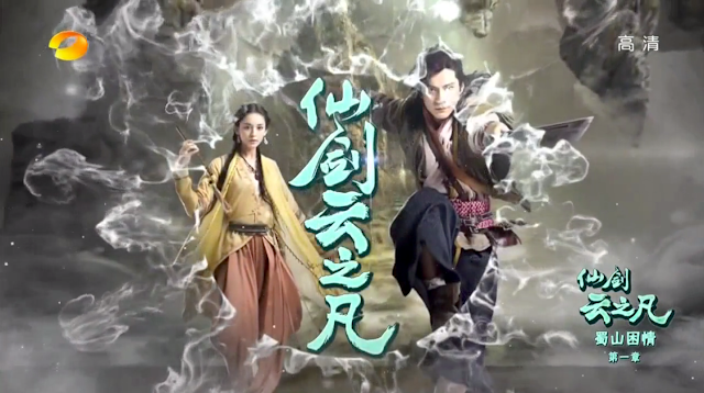 Gu Li Na Zha and Han Dong Jun in Chinese Paladin 5 Yun Zhi Fan