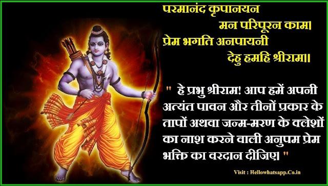 Ram Navami Shayari Whatsapp Status SMS