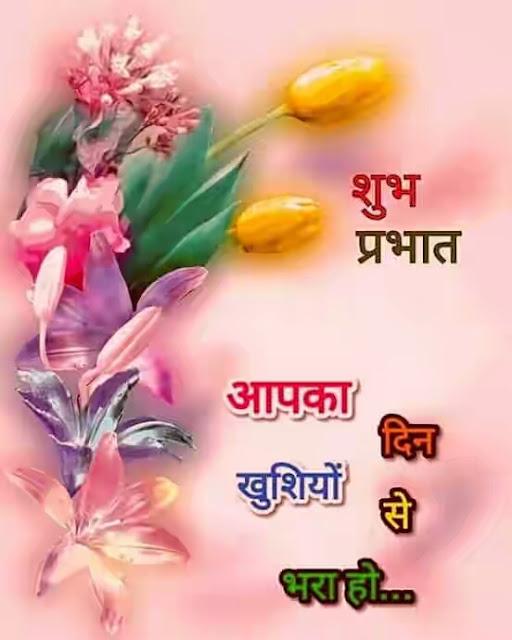 Best Hindi good morning quotes