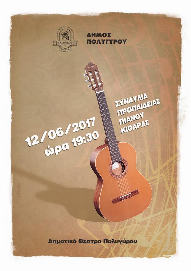 Γιορτή για τη λήξη της χρονιάς από τους μαθητές της Μουσικής Προπαιδείας και των τμημάτων πιάνου και κιθάρας του Δημοτικού Ωδείου Πολυγύρου.