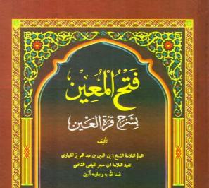 Sekilas tentang Kitab Fathul Mu'in Syaikh Imam Zainudin Bin Aziz Al Malibari