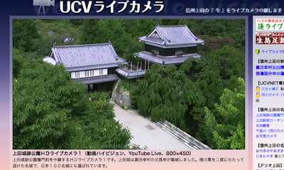Ueda Castle webcam.