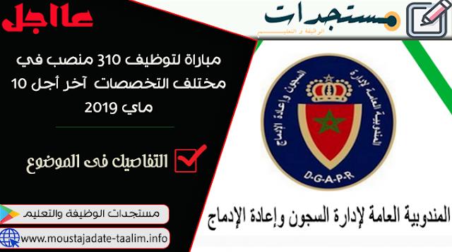 المندوبية العامة لإدارة السجون وإعادة الإدماج عن اجراء مباراة لتوظيف 310 منصب في مختلف التخصصات  آخر أجل 10 ماي 2019