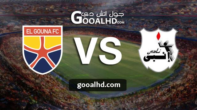 مشاهدة مباراة إنبي والجونة بث مباشر اليوم الاثنين 15-04-2019 في الدوري المصري
