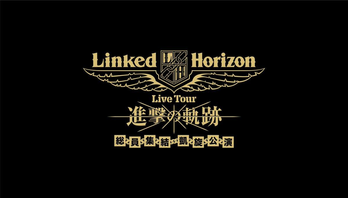 """Linked Horizon Live Tour """"Shingeki no Kiseki"""" Soin Shuketsu Gaisen Koen"""