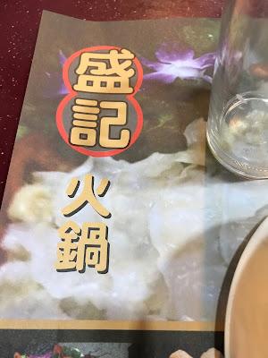 盛記盆菜&盛記麵家:二月十四火鍋夜