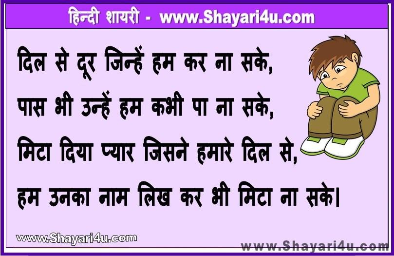 Dil Se Sad Shayari Hindi Shayari हिन्दी शायरी
