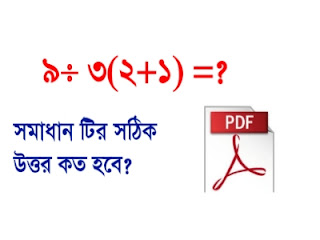 Mathematics Problem Solve