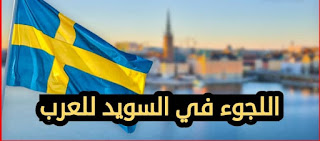 اللجوء في السويد