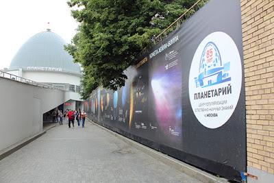 Московском планетарий - Moscow Planetarium - ben heine