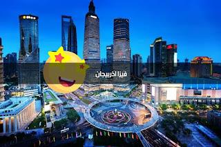 حصريا فيزا اذربيجان في 3 ساعات لكل العرب