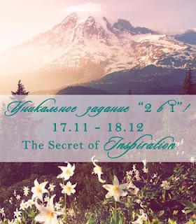 http://secretvdohnovenia.blogspot.ru/2017/11/2-1.html#