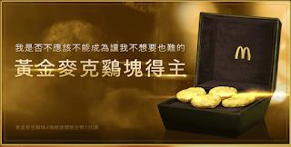 黃金麥克鷄塊答題大挑戰