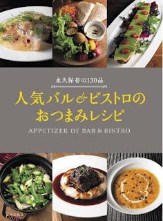 人気バル&ビストロのおつまみレシピ 永久保存の130 [Ninki Balcony & Bistro No Otsumami Recipe Eikyu Hozon No 130 Hin]