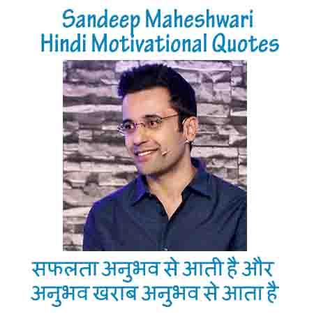 18 Sandeep Maheshwari Hindi Motivational Quotes
