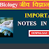 Download Important Biology Notes In Hindi