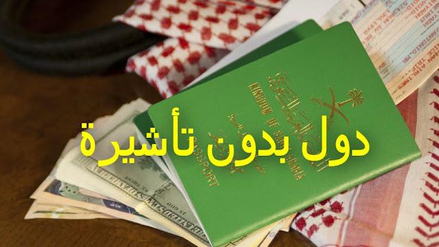 سافر بدون فيزا من السعودية