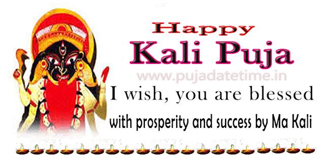 Happy Kali Puja Wallpaper, Photo, Picture, Imag