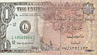 مصر تعلن سعرا جديدا للدولار الامريكي مقابل الجنية المصري
