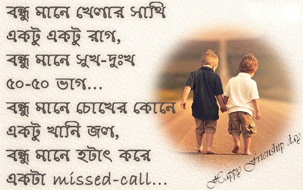 Bangla Bengali Friendship Day Messages Sms 140 Words Happy