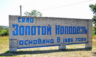 Село Золотой Колодезь