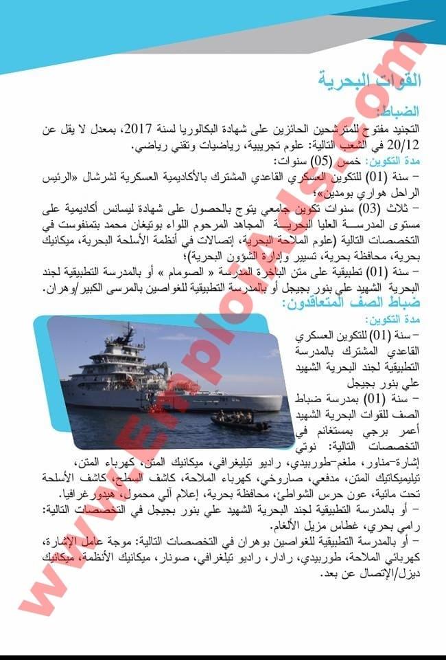 اعلان عن الشروط والتخصصات المطلوبة للتجنيد في صفوف القوات البحرية لسنة 2017