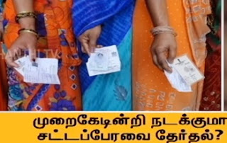 Ayutha Ezhuthu Neetchi 11-02-2016 Will elections be Conducted without Irregularities..?