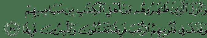 Surat Al Ahzab Ayat 26