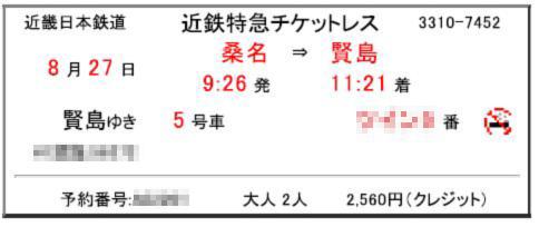 MT54b: 赤い伊勢志摩ライナー