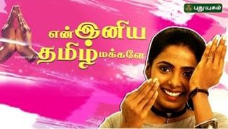 Fun chat with Om Movie Actress Nakshatra | Vinayagar Chathurthi Special 13-09-2018 Puthuyugam Tv