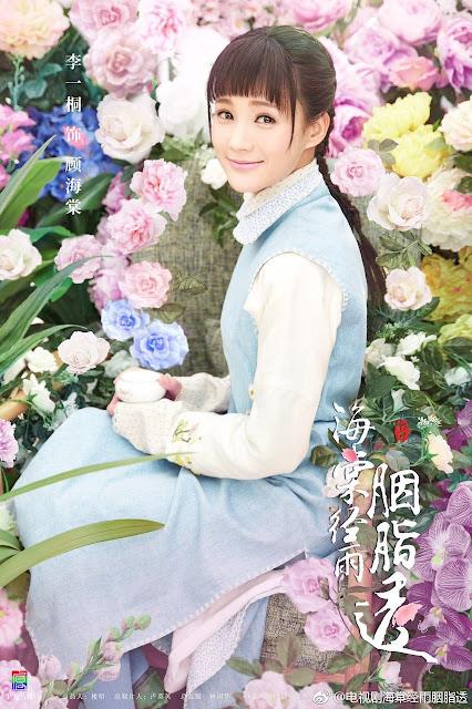Hai Tang Jing Yu Yan Zhi Tou Chinese drama Li Yi Tong