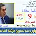 سعيد أمزازي يعد بتسريع ترقية أساتذة السلم 9