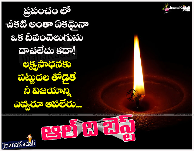 Here is Best of Luck quotes in telugu, Wish you all the best quotes in telugu, Best of luck messages in telugu, Wish you all the best messages in telugu, inspirative lines in telugu, Best inspirational lines in telugu, Best motivational messages in telugu, Nice inspiring quotes in telugu, Beautiful quotes with hd wallpapers in telugu, Daily good morning thoughts in telugu.