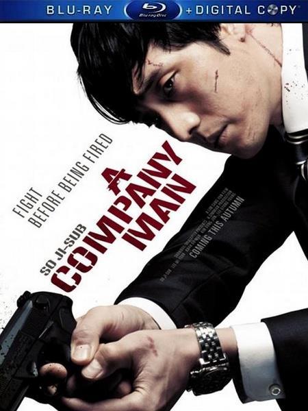 A Company Man อะ คอมพานี แมน (2012) [Soundtrack บรรยายไทย]